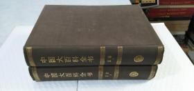 中国大百科全书 军事(1.2)