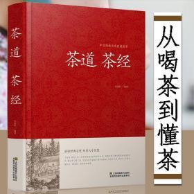 【精装】茶道茶经 茶经陆羽正版原著 中国茶道书籍中华茶道茶文化