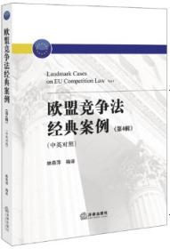 欧盟竞争法经典案例(第4辑 中英对照)