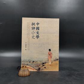 香港三联书店版  周勋初《中國文學批評小史》(锁线胶订)