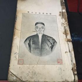 丸散膏丹说明书(清同治五年)