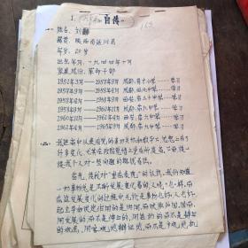 九中学生《自传》 共16页