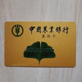 报废卡,中国农业银行查询卡