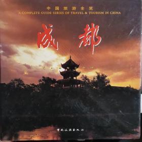 中国旅游全览:成都(中文)