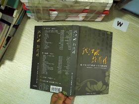 珠江水 故园情 陈中秋词作歌曲与音乐剧选集(4CD)