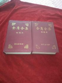 金庸全集珍藏本【3.4册】和售