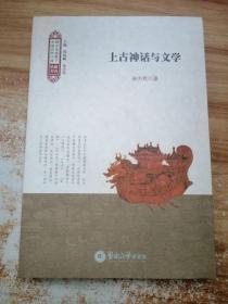上古神话与文学(跨文化视野下中国古代小说研究丛书)