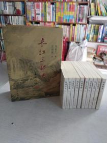 长江三部曲连环画,一函十册,盒装