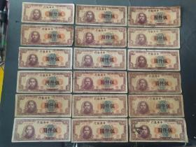 民国币5000元72张
