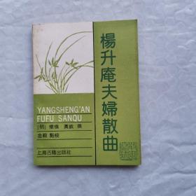 散曲聚珍  杨升庵夫妇散曲  仅印1500册