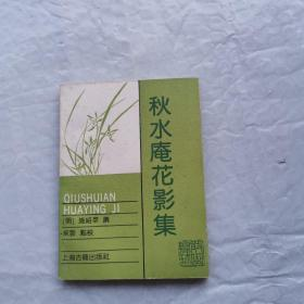 散曲聚珍 秋水庵花影集 一版一印  仅印1300册