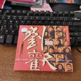 刘欢CD未开封