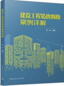 建设工程造价纠纷案例详解 9787112249886 周峰 中国建筑工业出版社 蓝图建筑书店