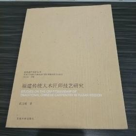 福建传统大木匠师技艺研究
