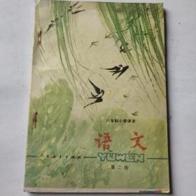 六年制小学课本,语文,第二册