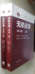 无机化学 第3版 上下册 第三版 上册+下册 吉林大学 武汉大学 南开大学 宋天佑等 一套二本