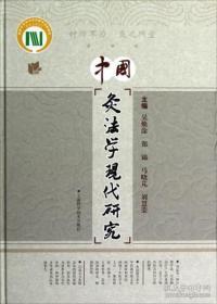 中国灸法学现代研究