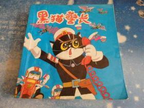 黑猫警长【彩色合订本】