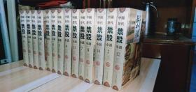 中国历代禁毁小说(全14册 精装)