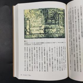 香港三联书店版  梁二平《誰在世界的中央:古代中國的天下觀》(锁线胶订)