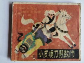 小开本连环画:小皮绠刀劈敌帅(96开10*9cm)