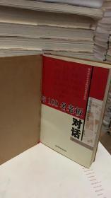 与100名老板对话:精选本(一) /郑兴良 主编 / 经济管理出版社9787801186454
