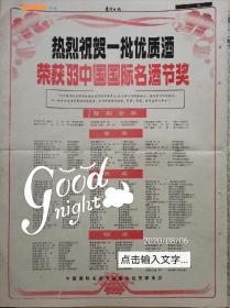 贵州日报1993年一一热烈祝贺一批优质酒荣获93中国国际名酒节奖。酒文化收藏专题报纸