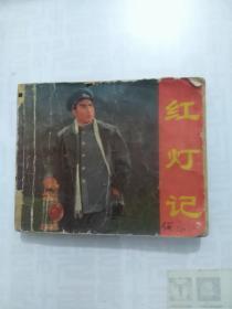 红灯记(电影连环画册)[一版一印]