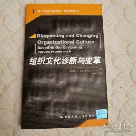组织文化诊断与变革