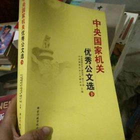 中央国家机关优秀公文选:精选本