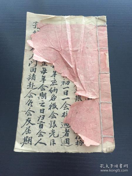 民国三十四年湖湘商业借贷股息利息分红契约凭证一册