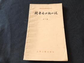 魏晋南北朝小说