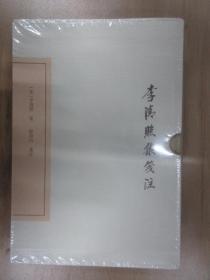 李清照集笺注    全新塑封   硬精装  带盒