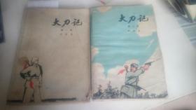 大刀记  【第1、3卷】作者签赠本   一版一印    A6821