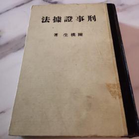 刑事证据法(全一册)馆藏,陈朴生著