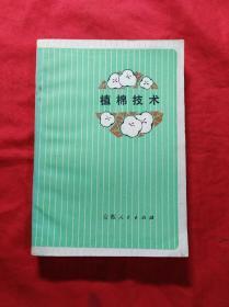 植棉技术(附比色卡一张)(05柜)