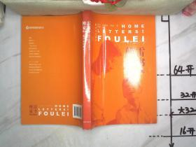 傅雷家书 学生读本