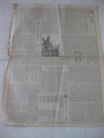 人民日报1950年5月7日第五、六版--周扬论红旗歌、各类物品价格