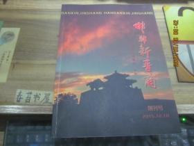 邯郸新晋商【2015年12月】  创刊号