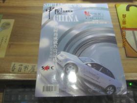 中国社会新闻  魅力邯郸【2007年6月第01期 总第1期】   创刊号