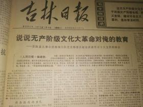 原版吉林日报1976年3月20日