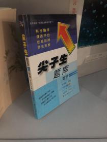 2017春尖子生题库系列:四年级数学下(北师版)(BS版)