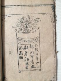 原装,增广贤文一册全,首尾有两幅木刻文房图。