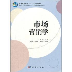 市场营销学/孙玺 编/科学出版社9787030352989