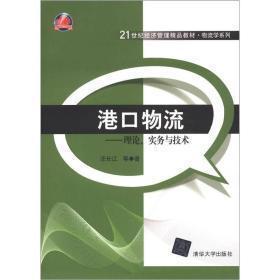 港口物流——理论、实务与技术(物流学)/汪长江 著/清华大学出版社9787302302865