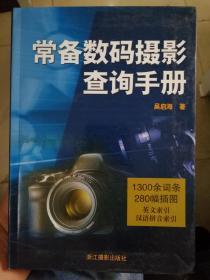 常备数码摄影查询手册