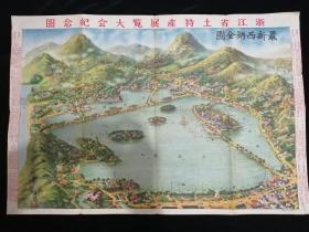 最新西湖全图•1951年浙江省土特产展览大会纪念图•对开 品相好 如图!