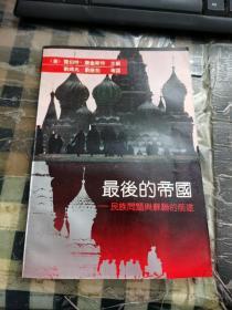 最后的帝国:民族问题与苏联的前途