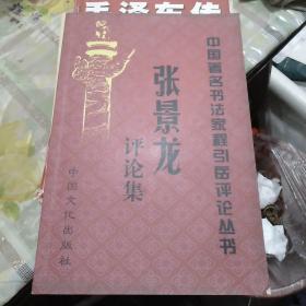 中国著名书法家程引岳评论丛书 张景龙评论集