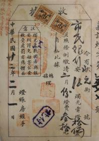 """民国22年2月1日《重庆渝川电灯公司》收据。版图旗印花税票一分两张加盖""""川康,印花税局""""请见图片。"""